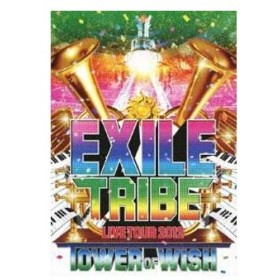 EXILE/EXILE TRIBE LIVE TOUR 2012 TOWER OF WISH〈2枚組〉