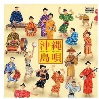 ビクター「NEW BEST ONE」シリーズ/沖縄島唄 (MEG-CD)