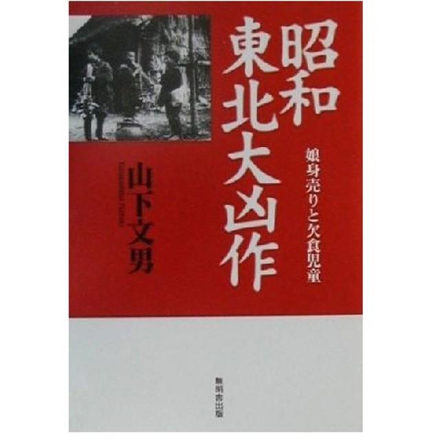 昭和東北大凶作 娘身売りと欠食児童/山下文男(著者)