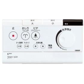 INAX 2007年モデル PASSO(CW-E51Q)便器洗浄機能付 シャワートイレPASSO(CW-E51Q)用壁リモコン 354-1282