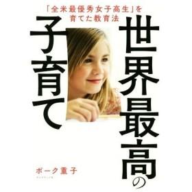 世界最高の子育て 「全米最優秀女子高生」を育てた教育法/ボーク重子(著者)