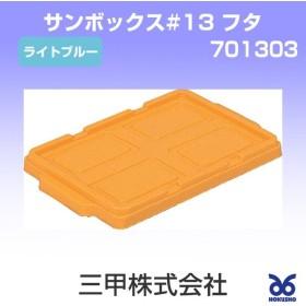 サンコー 三甲 サンボックス#13フタ ライトブルー  外寸:451 × 291 × 33 mm 有効内寸:  701303