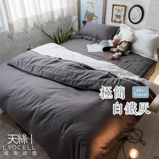 專櫃級(60支)100%天絲 鋪棉床包兩用被組合 極簡白鐵灰【棉床本舖】