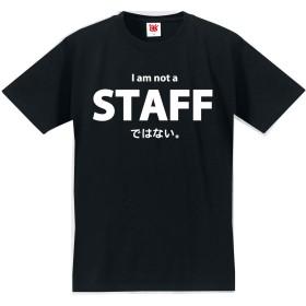 お笑い Tシャツ 【STAFFではない】【黒T】【XL】/C13/