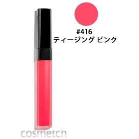 【1点までメール便選択可】 シャネル・ルージュ ココ リップ ブラッシュ #416 ティージング ピンク (リップカラー・チーク)