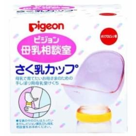 桶谷式 直接授乳訓練用 母乳相談室 さく乳カップ[724]