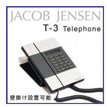 JACOB JENSEN(ヤコブ・イェンセン) T-3 Telephone(電話機) おしゃれ デザイン電話機 インテリア 壁掛け対応 シルバー