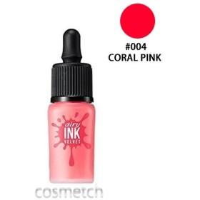 クリオ・ペリペラ インクザエアリー ベルベット #004 CORAL PINK (口紅・リップカラー)