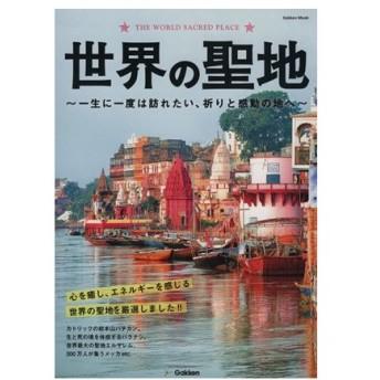 世界の聖地 Gakken Mook /旅行・レジャー・スポーツ(その他)