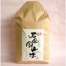 平成30年産新米! 「石見銀山米」 氷感熟成コシヒカリ (こしひかり)5Kg(送料込)