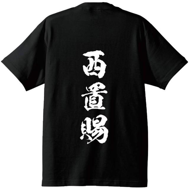 西置賜 オリジナル Tシャツ 書道家が書く プリント Tシャツ 【 山形 】 五.黒T x 白縦文字(背面) サイズ:M