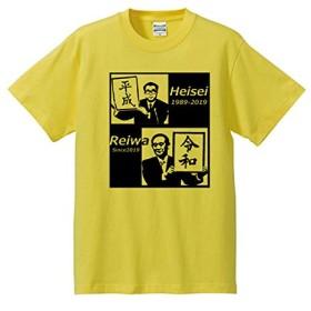 平成おじさん・令和おじさん イエロー 年号Tシャツ グラフィックTシャツ 大人用 S