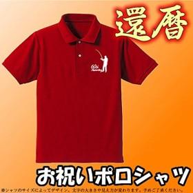 釣り・フィッシング 60th Anniversary シニアアングラー・太公望 レッド(赤) お祝いポロシャツ 還暦ポロシャツ 大人用 M