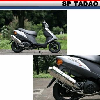 SP TADAO SP忠男 マフラー 09 ADDRESS V125 PURE SPORT silent version SUS AD1-PS-11