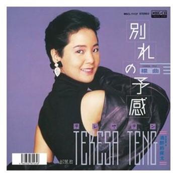 テレサ・テン/別れの予感 (MEG-CD)