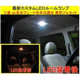 LEDルームランプ フルセット 三菱 eKアクティブ eKクラッシィ eKスポーツ H82W・H81W適合 【白色発光】