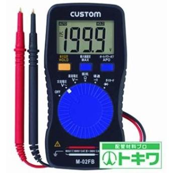 カスタム デジタルマルチメータ M-02FB ( 1151602 )