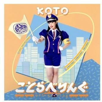 KOTO/ことらべりんぐ(近畿 ver.)