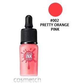 クリオ・ペリペラ インクザエアリー ベルベット #002 PRETTY ORANGE PINK (口紅・リップカラー)