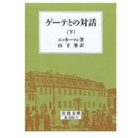 ゲーテとの対話 下 / エッカーマン / 山下肇