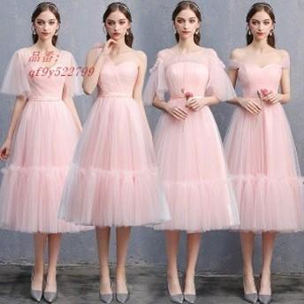 結婚式ワンピース 二次会 ドレス ミモレ丈 結婚式ドレス ピンク ドレス フォーマルワンピース パーティードレス ブライズメイド
