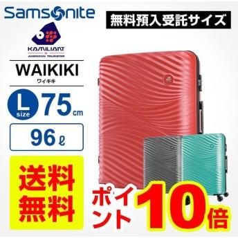 正規品 カメレオン サムソナイト スーツケース キャリーバッグ ワイキキ WAIKIKI スピナー75 Lサイズ 158cm以内 大容量