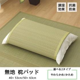 枕パッド 40×53cm い草 涼感 かたいめ やわらかめ 夏夜 蒸れにくい