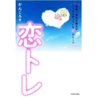 恋トレ 世界一幸せな彼女がこっそりやっている37のヒミツ/かんころ(著者)