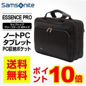 11%OFF還元クーポン配布 正規品 サムソナイト Samsonite ブリーフケース ビジネスバッグ ESSENCE PRO エッセンスプロ ラップトップ Mサイズ メンズ