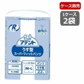 【ケース販売】[薄型パンツタイプ] アテント Rケアうす型 スーパーフィットパンツ (M-L:22枚/L-LL:20枚入り)×2袋 男女共用 大王製