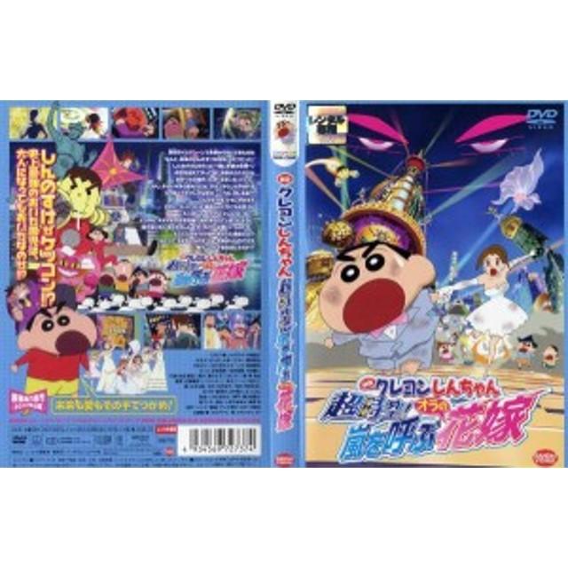 映画 クレヨンしんちゃん 超時空!嵐を呼ぶオラの花嫁 |中古DVD