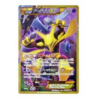 ポケモンカードゲームXY フーディンEX UR /めざめる超王 PMXY10/シングルカード[PMXY10-088-UR]