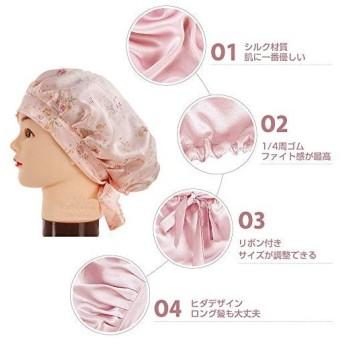 ナイトキャップ シルクナイトキャップ 天然シルク100% サイズ調節可能 ロングヘア対応 枝毛防止 睡眠改善 保湿美髪 快眠 就寝用帽子 妊婦キャッ