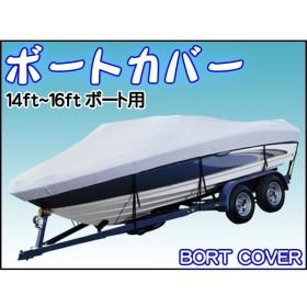 ボートカバーB 14ft〜16ft アルミボート バスボート プレジャーボート 撥水加工