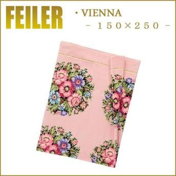 フェイラー ベッドカバー 150×250 ビエンナ ヴィエンナ