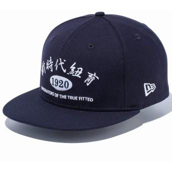 (ニューエラ) NEW ERA キャップ スナップバック 9FIFTY CHINA TOWN ネイビー FREE (サイズ調整可能)