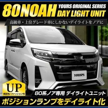 ノア 80系 LED デイライト ユニット システム LEDポジションのデイライト化に最適 トヨタ NOAH 送料無料