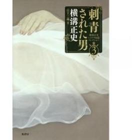 横溝正史ミステリ短篇コレクション 3/横溝正史/日下三蔵