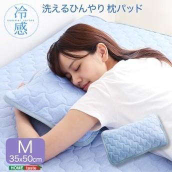 ホームテイスト SH-07-HMP-M-BL 洗える ひんやり 冷感枕パッド Mサイズ サマーシリーズ (ブルー) (SH07HMPMBL)