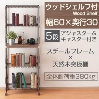 本棚 ブックシェルフ ラック 幅60 奥行30 高さ150 5段 ウッドシェルフ付き WS6015-5BB