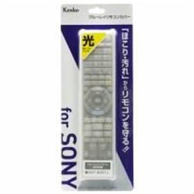 テレビリモコン ブルーレイレコーダー用 リモコンカバー ソニー用 KT-RCLU/BSO1 KENKO