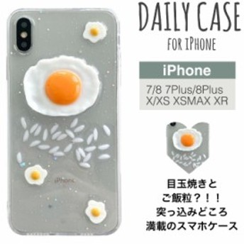 スマホ 背面 ケース 目玉焼き たまご ごはん 食品サンプル クリア 透明 かわいい Phone7/8 iPhone7/8plus iPhoneX/XS XR XSMAX