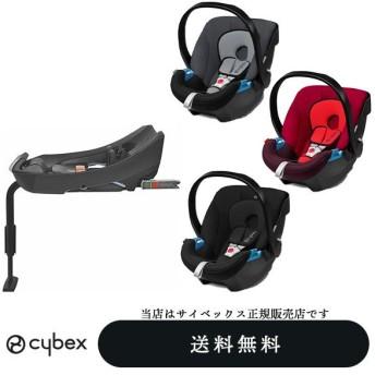 【cybexサイベックス正規販売店】[メーカー3年保証付] エイトンシルバーライン(選べる3色)+エイトンベース2フィックスISOFIX(ISO-FIX)ベース