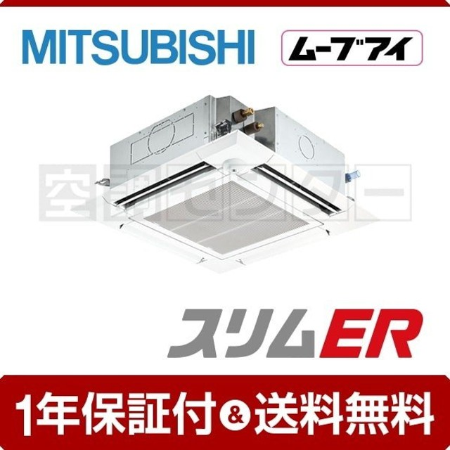 PLZ-ERMP63SELEV 三菱電機 業務用エアコン 標準省エネ 天井カセット4方向 2.5馬力 シングル 冷媒R32 スリムER ワイヤレス 単相200V