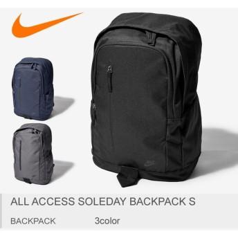 ナイキ バックパック オール アクセス ソールデイ バックパック S BA5532 メンズ レディース NIKE 鞄 リュック