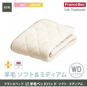 フランスベッド LT羊毛ベッドパッド ソフト-ミディアム用 WDワイドダブルサイズ コットンマットレスカバー付 ライフトリートメント 日本製