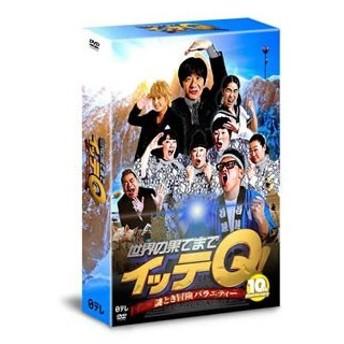 世界の果てまでイッテQ!謎とき冒険バラエティー〜10周年記念DVD BOX-BLUE〜〈4枚組〉