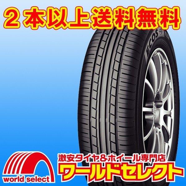 ECOS ES31 165/55R15 75V 低燃費タイヤ 新品4本 15インチ 【4本セット】 横浜タイヤ