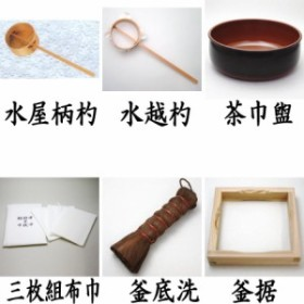 【茶器/茶道具 水屋道具セット】 水屋道具6点セット (水屋準備用品6点セット)
