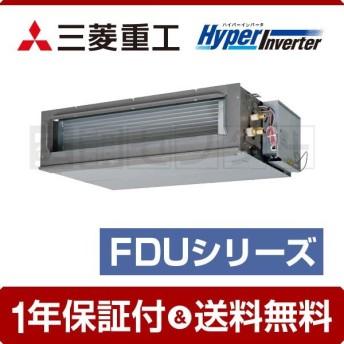 FDUV635HK4B 三菱重工 業務用エアコン 標準省エネ 高静圧ダクト形 2.5馬力 シングル HyperInverter ワイヤード 単相200V